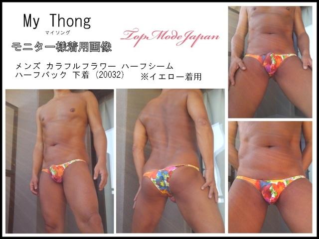 トップモードジャパン メンズ カラフルフラワー ハーフシーム ハーフバック 下着 20032 モニター画像